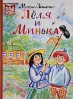 Zoschenko M. M. Ljolja i Minka. Gorod masterov.