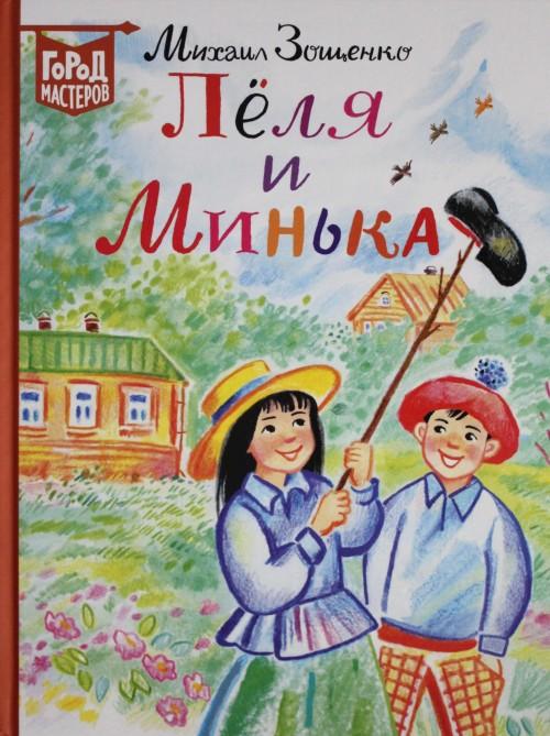 Зощенко М. М. Лёля и Минька. Город мастеров.