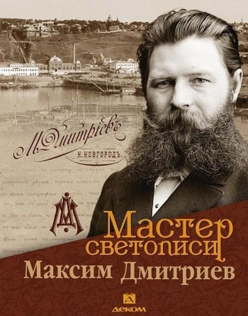 Мастер светописи-Максим Дмитриев