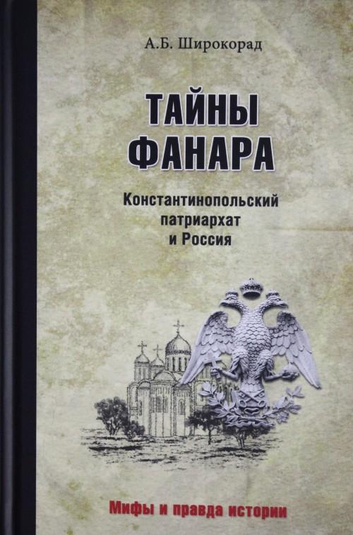 Tajny Fanara.Konstantinopolskij patriarkhat i Rossija