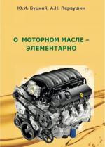 O motornom masle-elementarno