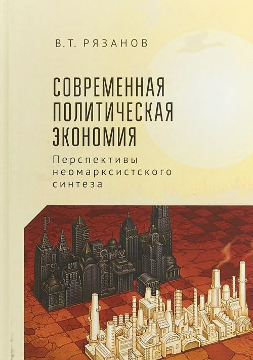 Современная политическая экономия:перспективы неомарксистского синтеза