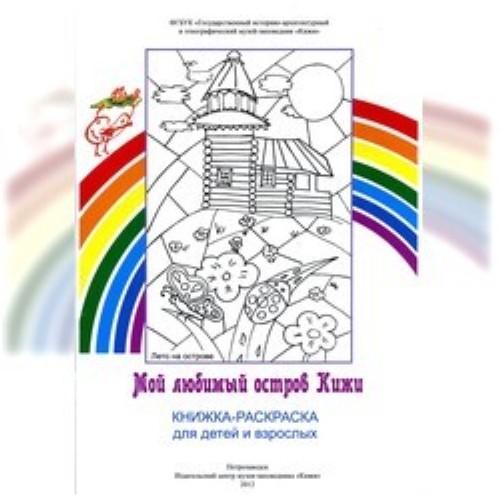 Мой любимый остров Кижи: книжка-раскраска для детей и взрослых