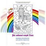 Moj ljubimyj ostrov Kizhi: knizhka-raskraska dlja detej i vzroslykh