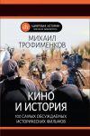 Kino i istorija. 100 samykh obsuzhdaemykh istoricheskikh filmov