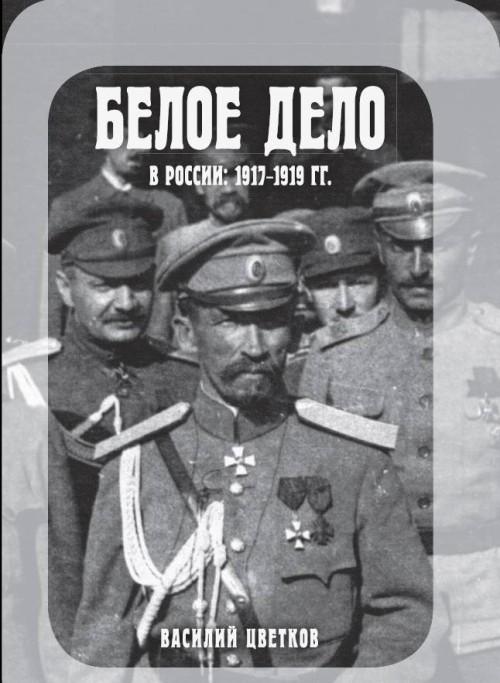 Белое дело в России: 1917-1919