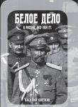 Beloe delo v Rossii: 1917-1919