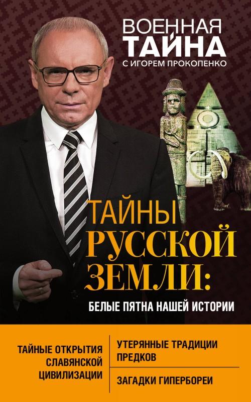 Тайны Русской земли: белые пятна нашей истории