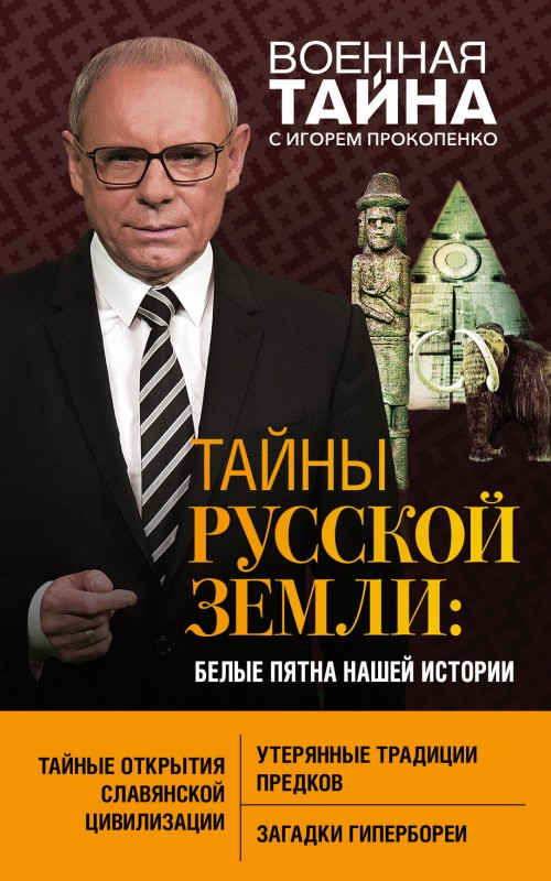 Tajny Russkoj zemli: belye pjatna nashej istorii