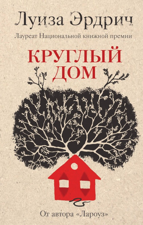 Kruglyj dom