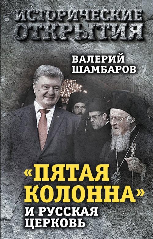 «Pjataja kolonna» i Russkaja Tserkov. Vek gonenij i raskolov