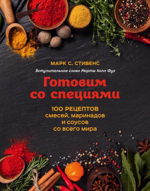 Gotovim so spetsijami. 100 retseptov smesej, marinadov i sousov so vsego mira