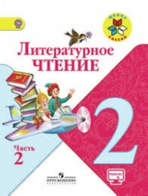 Литературное чтение. 2 класс. Учебник. В двух частях. Часть 2