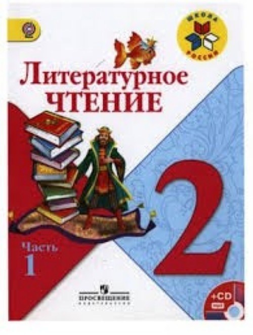 Литературное чтение. 2 класс. Учебник. В двух частях. Часть 1