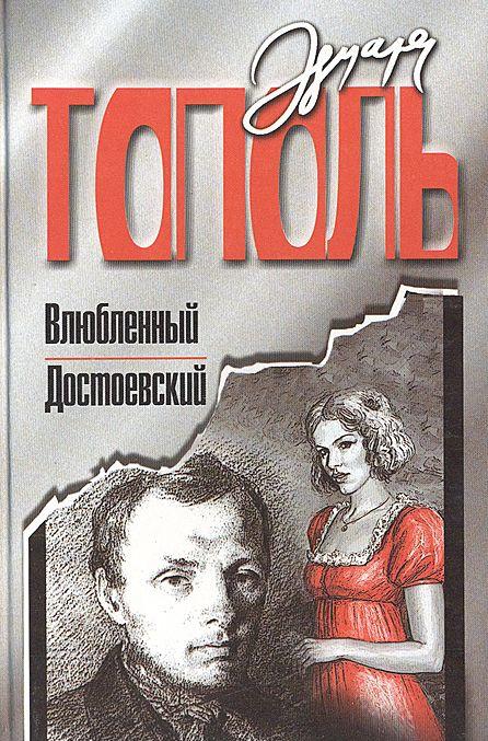 Влюбленный Достоевский