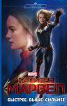 Kapitan Marvel. Bystree. Vyshe. Silnee (roman)