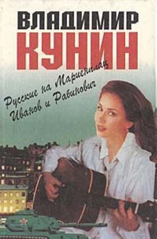 Русские на Мариенплац. Иванов и Рабинович