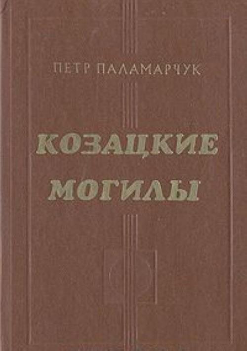 Козацкие могилы