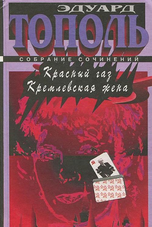 Собрание сочинений. Красный газ. Кремлевская жена
