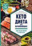 Keto-dieta dlja nachinajuschikh. Vash gid po zhizni v stile Keto.