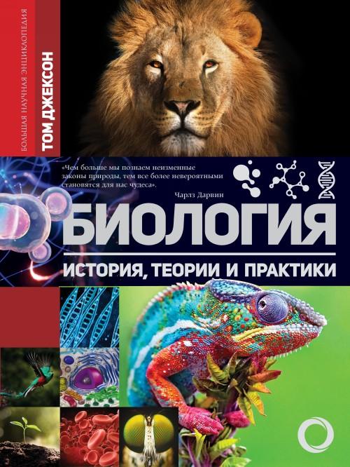 Biologija. Istorija, teorija i praktiki