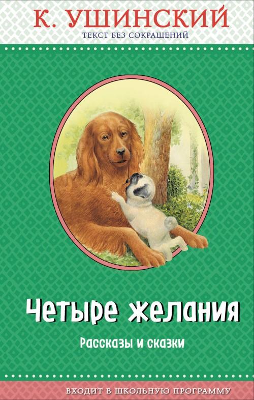 Chetyre zhelanija. Rasskazy i skazki (il. A. Basjubinoj, V. i M. Belousovykh)