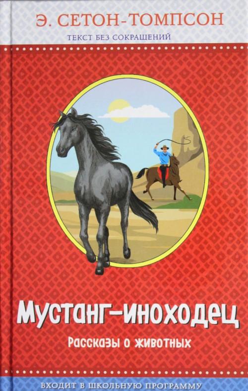 Мустанг-иноходец. Рассказы о животных (рис. автора)