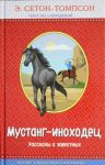 Mustang-inokhodets. Rasskazy o zhivotnykh (ris. avtora)