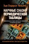 Nauchnye skazki periodicheskoj tablitsy: Zanimatelnaja istorija khimicheskikh elementov ot myshjaka do tsinka