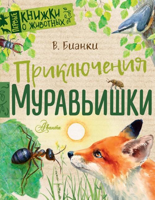 Prikljuchenija Muravishki