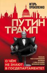 Putin - Tramp. O chem ne znajut v Gosdepartamente?