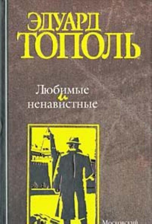 Любимые и ненавистные. Книга 3. Московский полет