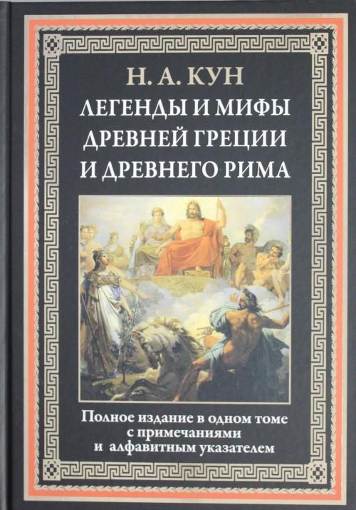 Legendy i mify Drevnej Gretsii i Drevnego Rima