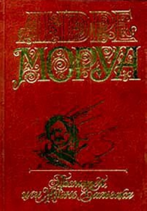 Андре Моруа. Собрание сочинений в 5 - ти томах. Том 4. Прометей, или Жизнь Бальзака