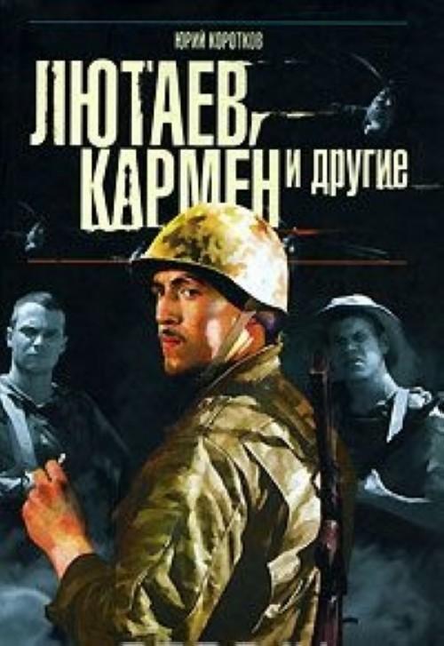 Ljutaev, Karmen i drugie