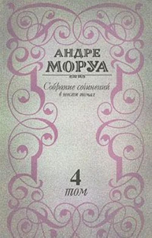 Андре Моруа. Собрание сочинений в шести томах. Том 4