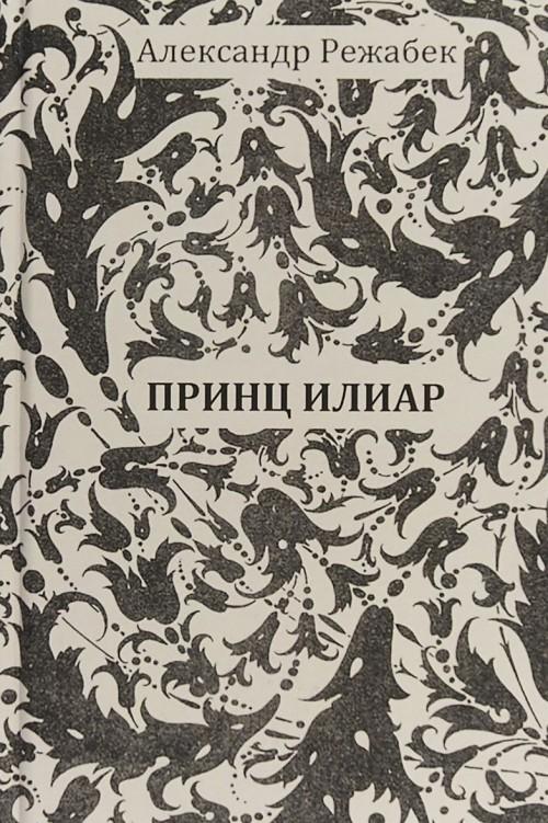 Prints Iliar
