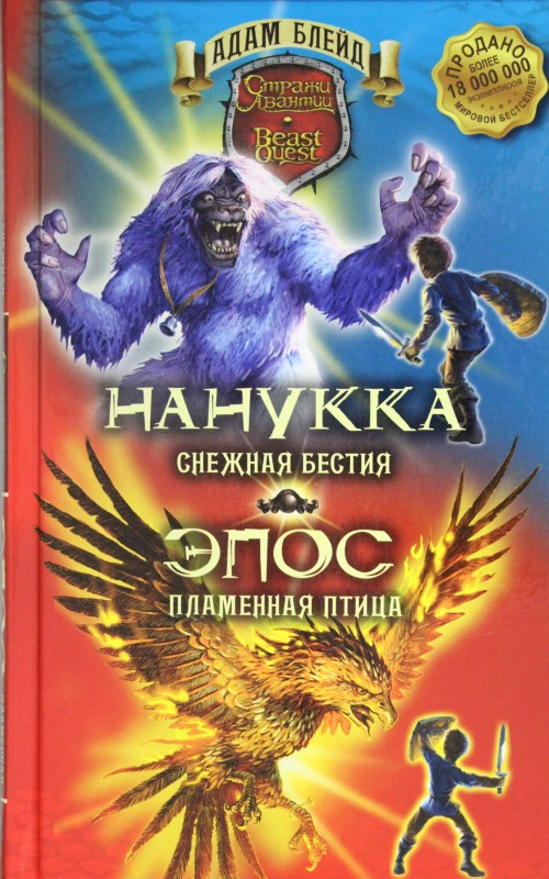 Blejd. Nanukka- snezhnaja bestija. Epos- plamennaja ptitsa.