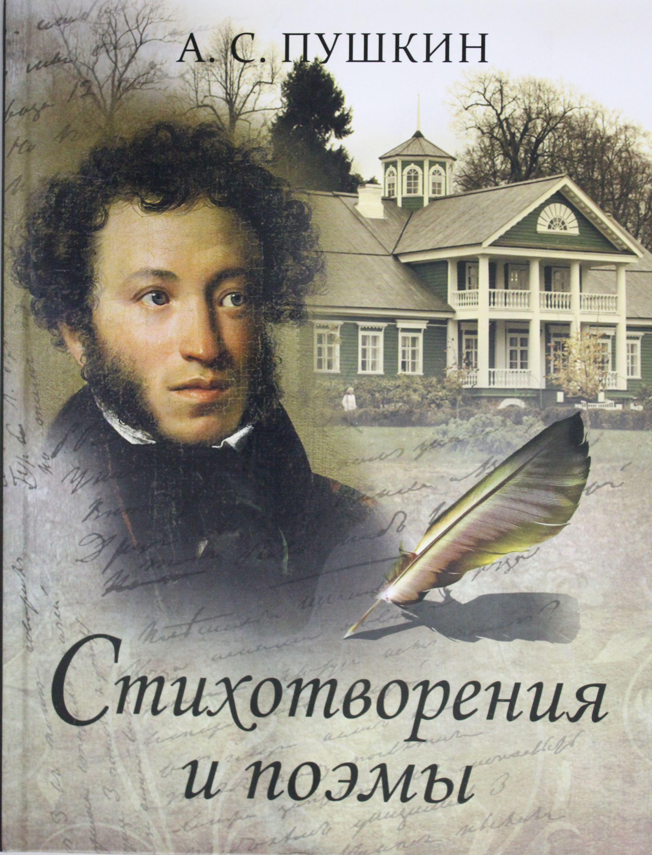 Pushkin. Stikhotvorenija i poemy.