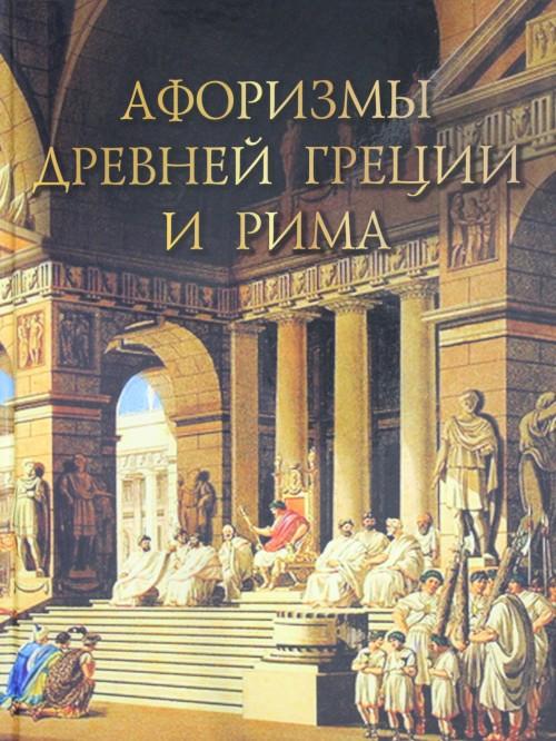 Афоризмы Древней Греции и Рима.