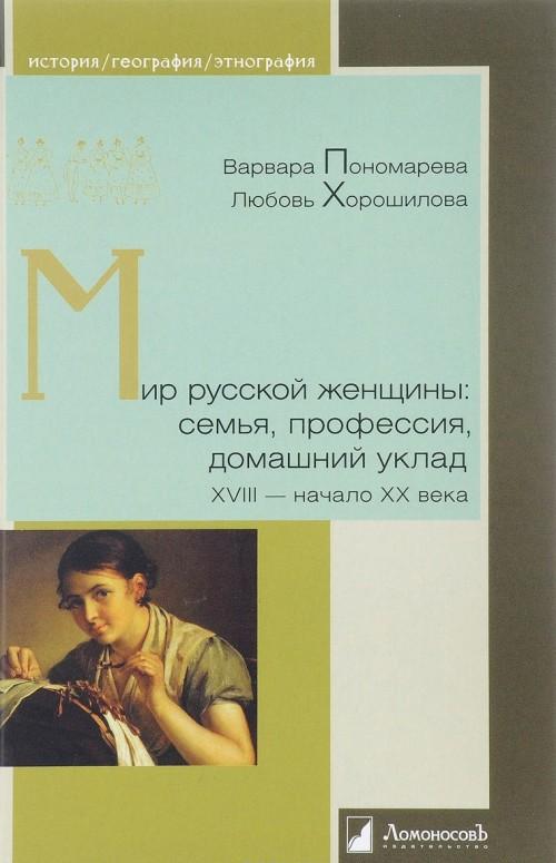 Мир русской женщины:семья,профессия,домашний уклад XVIII-начало XX века