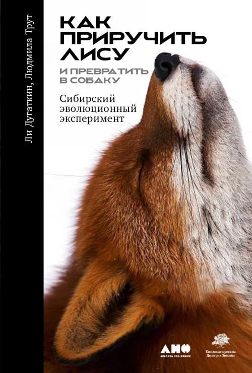 Kak priruchit lisu (i prevratit v sobaku): Sibirskij evoljutsionnyj eksperiment