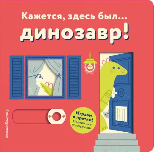 Kazhetsja, zdes byl... dinozavr!