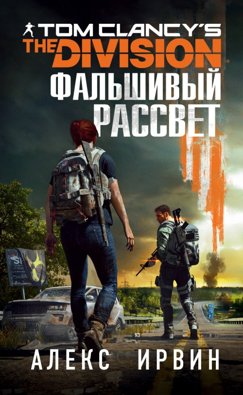 Tom Clancy's The Division 2. Falshivyj rassvet