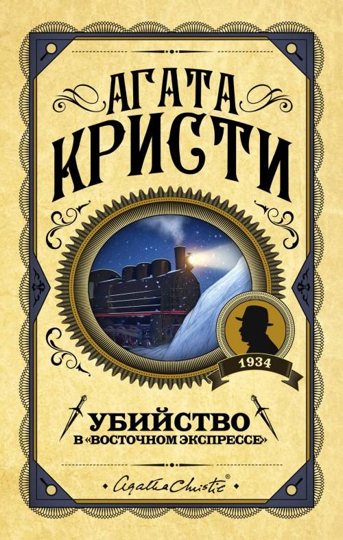 """Ubijstvo v """"Vostochnom ekspresse"""""""