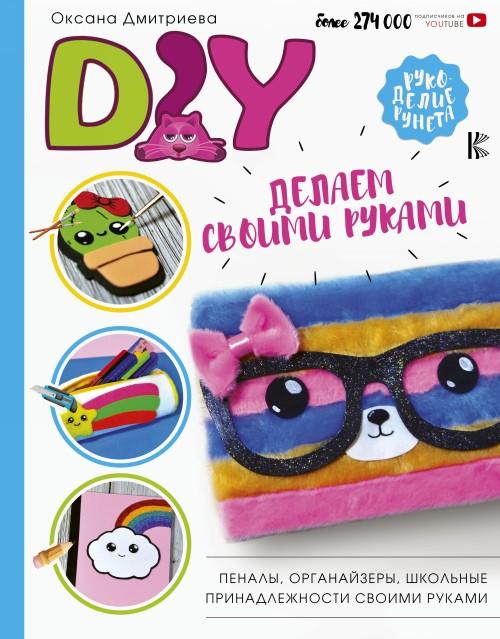 DIY для школы и детского творчества