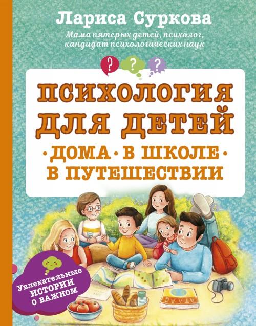 Psikhologija dlja detej: doma, v shkole, v puteshestvii