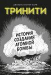Triniti. Istorija sozdanija atomnoj bomby