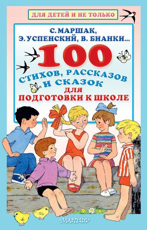 100 стихов, рассказов и сказок для подготовки к школе. Всё, что должен прочитать будущий первоклассник