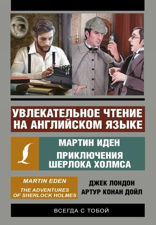 Uvlekatelnoe chtenie na anglijskom jazyke: Martin Iden. Sherlok Kholms